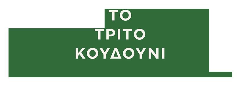 ΤΟ ΤΡΙΤΟ ΚΟΥΔΟΥΝΙ